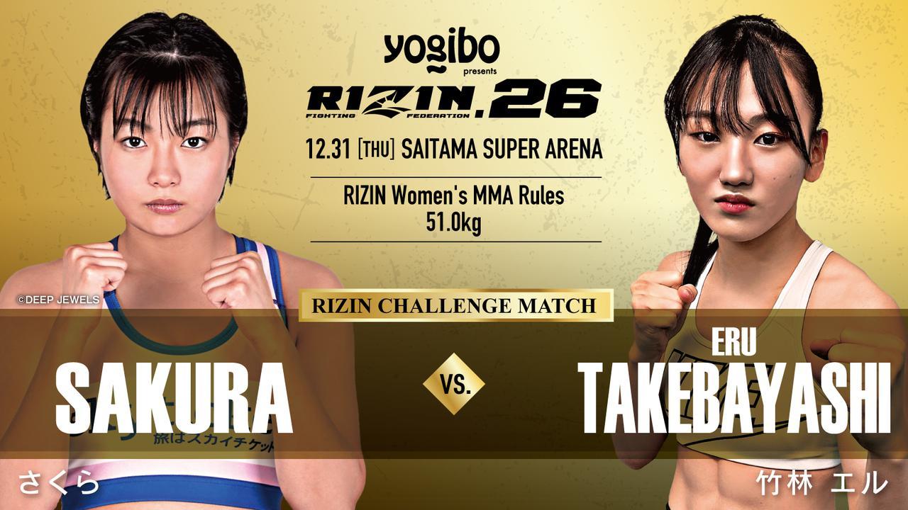 画像: - Opening fight - Sakura vs. Eru Takebayashi