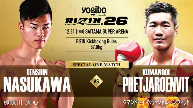 画像: Fight #14 Tenshin Nasukawa vs. KUMANDOI PHETJAROENVIT
