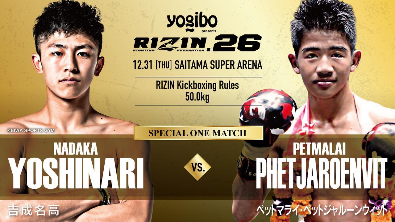 画像: Fight #6 Nadaka Yoshinari vs. Phetmalai Phetjaroenvit