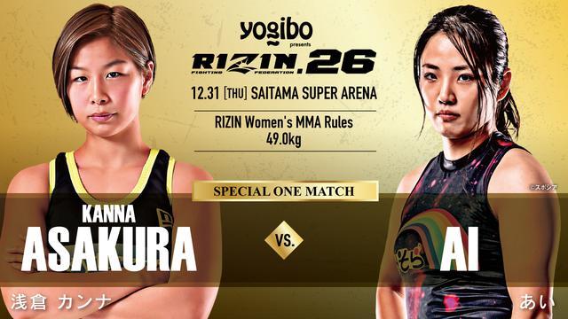 画像: Fight #4 Kanna Asakura vs. Ai Shimizu
