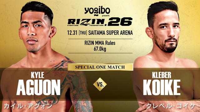 画像: Fight #9 Kyle Aguon vs. Kleber Koike