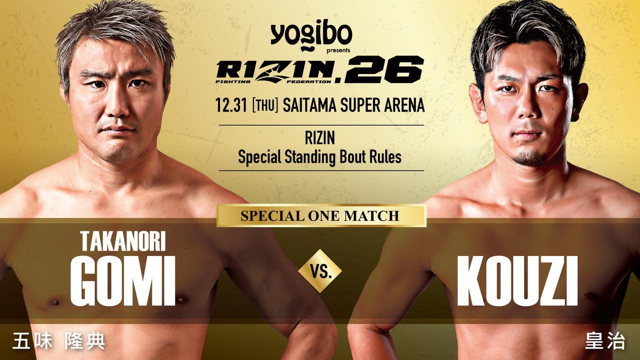 画像: Fight #12 Takanori Gomi vs. Kouzi