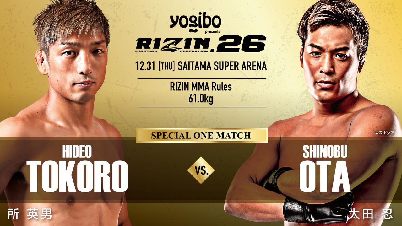 画像: Fight #7 Hideo Tokoro vs. Shinobu Ota