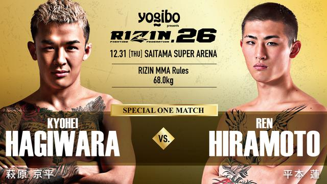 画像: Fight #8 Kyohei Hagiwara vs. Ren Hiramot