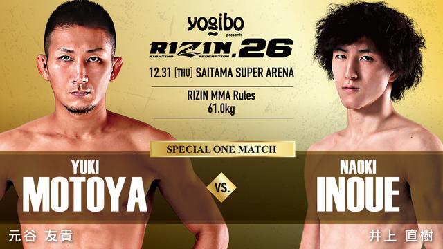 画像: Fight #10 Yuki Motoya vs. Naoki Inoue