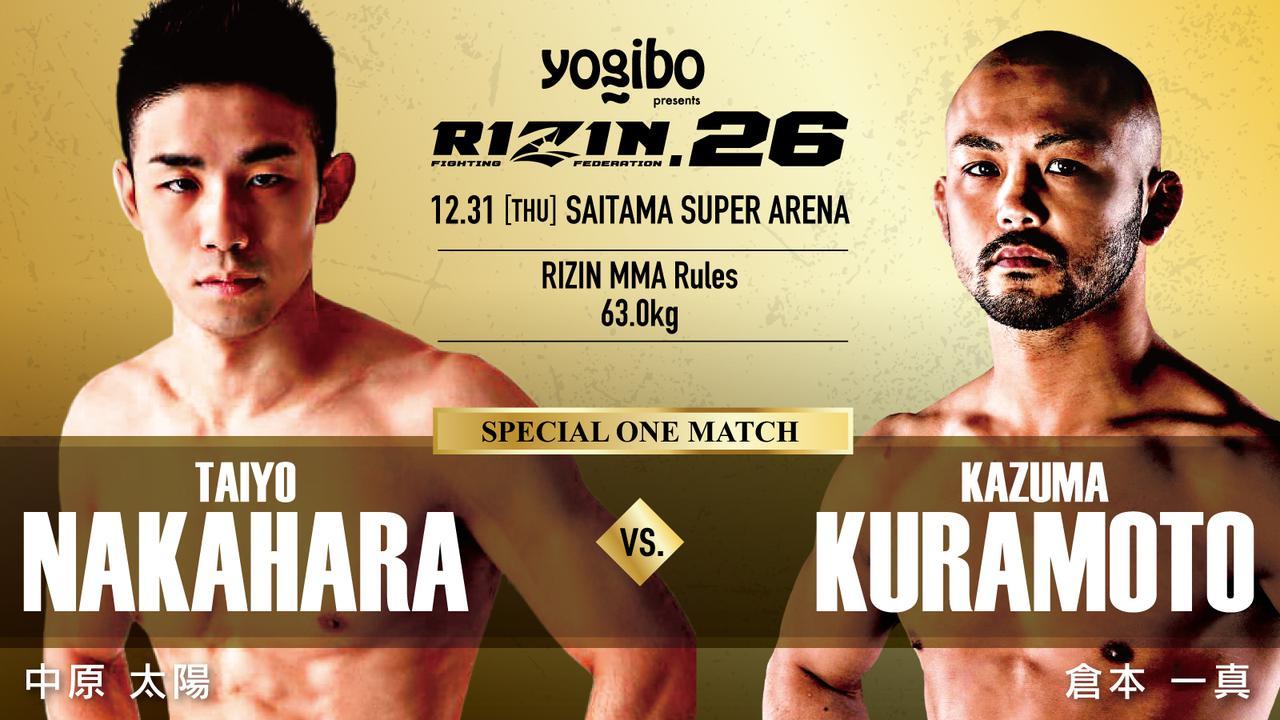 画像: Fight #2 Taiyo Nakahara vs. Kazuma Kuramoto