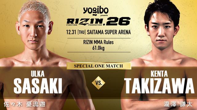 画像: Fight #5 Ulka Sasaki vs. Kenta Takizawa