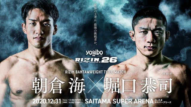 画像: Yogibo presents RIZIN.26 大会情報/チケット - RIZIN FIGHTING FEDERATION オフィシャルサイト