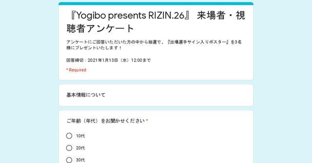 画像: 『Yogibo presents RIZIN.26』 来場者・視聴者アンケート