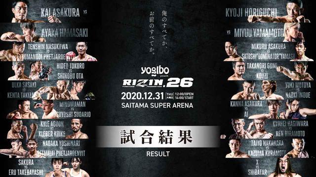 画像: Yogibo presents RIZIN.26 試合結果一覧 - RIZIN FIGHTING FEDERATION オフィシャルサイト