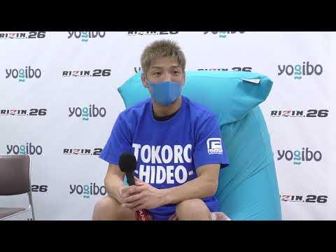 画像: Yogibo presents RIZIN.26 所英男 試合後インタビュー youtu.be