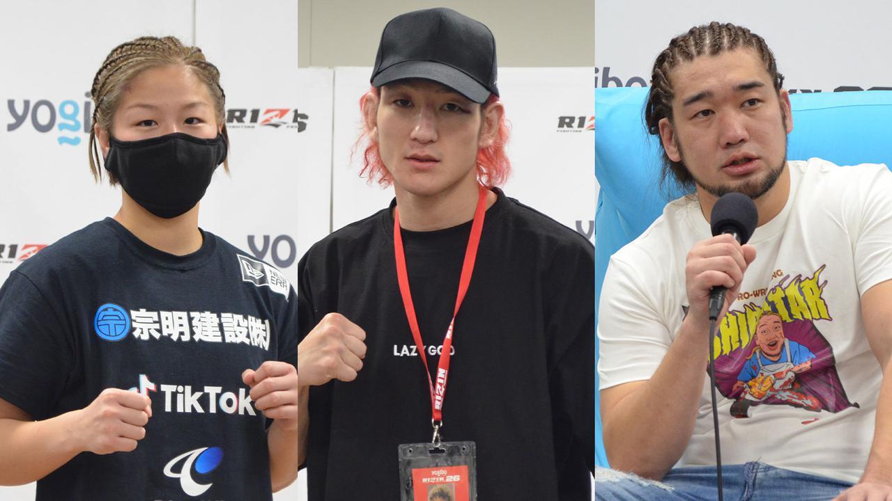 画像: 佐々木憂流迦、浅倉カンナ、シバターなど、Yogibo presents RIZIN.26 試合後インタビュー vol.2 - RIZIN FIGHTING FEDERATION オフィシャルサイト