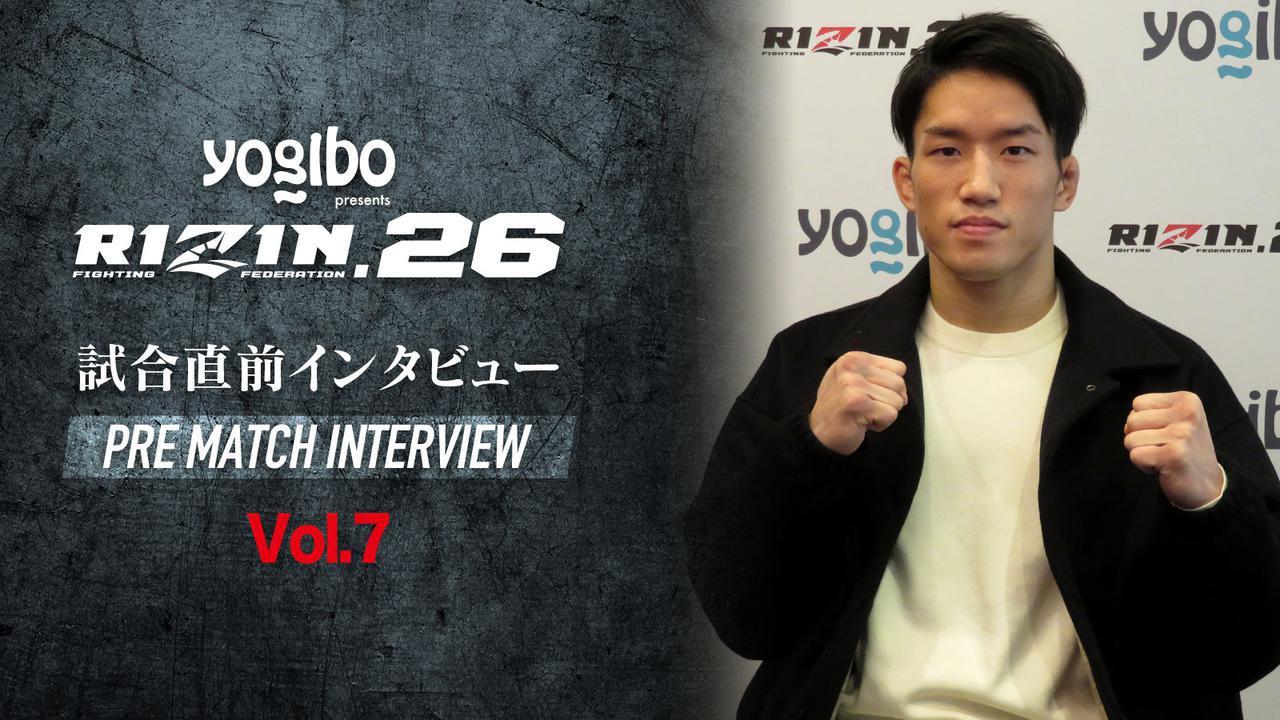 画像: 朝倉海、元谷友貴vs.井上直樹他 Yogibo presents RIZIN.26 試合前インタビュー Vol.7 - RIZIN FIGHTING FEDERATION オフィシャルサイト