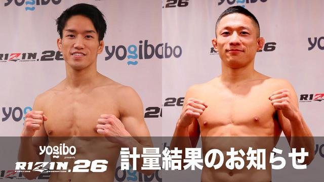 画像: Yogibo presents RIZIN.26 計量結果 - RIZIN FIGHTING FEDERATION オフィシャルサイト