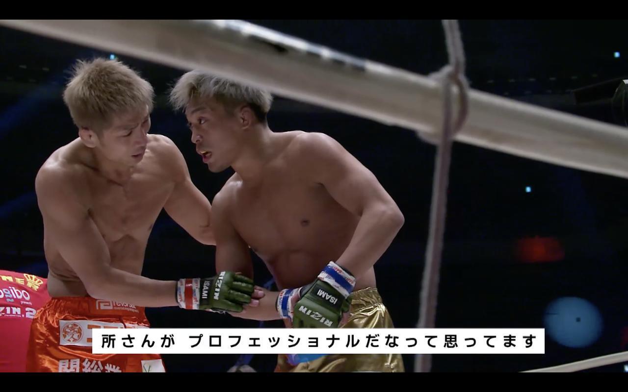 画像9: 朝倉未来、勝利の舞台裏に迫る!RIZIN CONFESSIONS #62 配信開始!