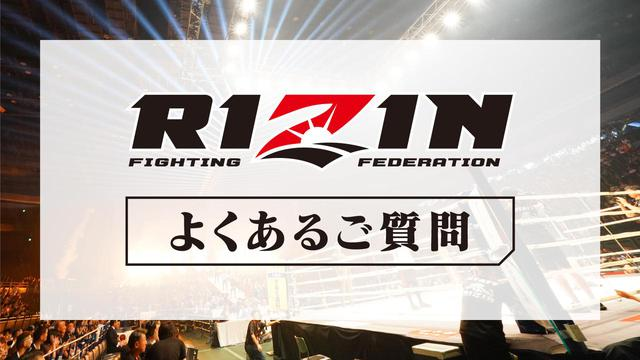 画像: よくあるご質問 - RIZIN FIGHTING FEDERATION オフィシャルサイト