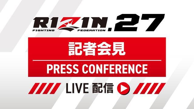 画像: RIZIN.27 記者会見 2021/02/04 youtu.be