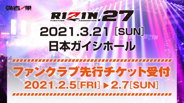 画像: RIZIN.27 ファンクラブ先行チケット受付!