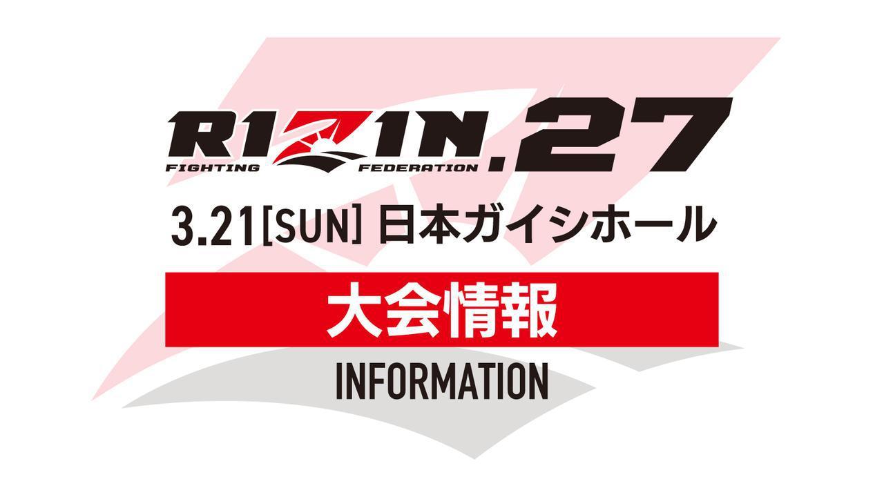 画像: RIZIN.27 大会情報/チケット - RIZIN FIGHTING FEDERATION オフィシャルサイト