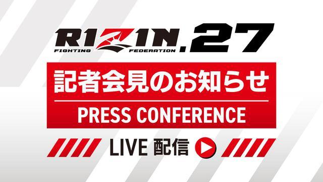 画像: 2/4(木)19:00よりLIVE配信!RIZIN.27 記者会見のお知らせ - RIZIN FIGHTING FEDERATION オフィシャルサイト