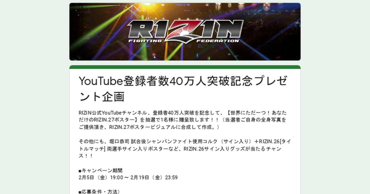 画像: YouTube登録者数40万人突破記念プレゼント企画