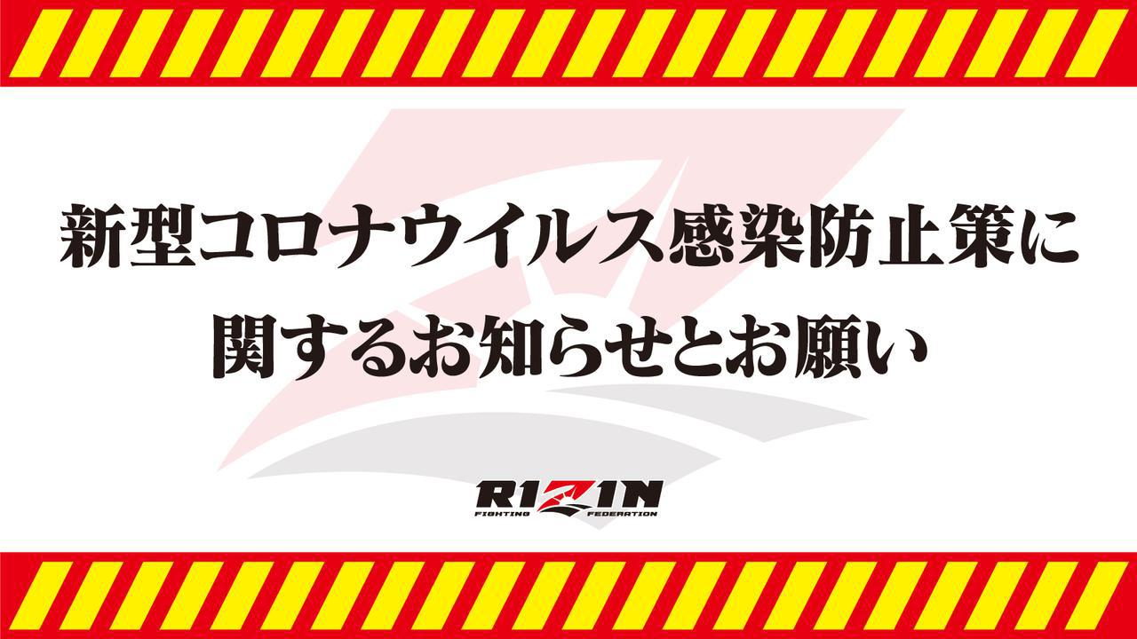 画像: 【重要】RIZIN.27 開催に伴う新型コロナウイルス感染防止策に関するお知らせとお願い - RIZIN FIGHTING FEDERATION オフィシャルサイト