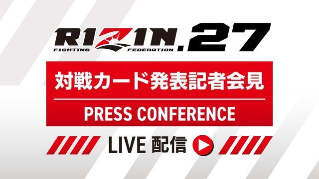 画像: RIZIN.27 記者会見 2021/02/12 youtu.be