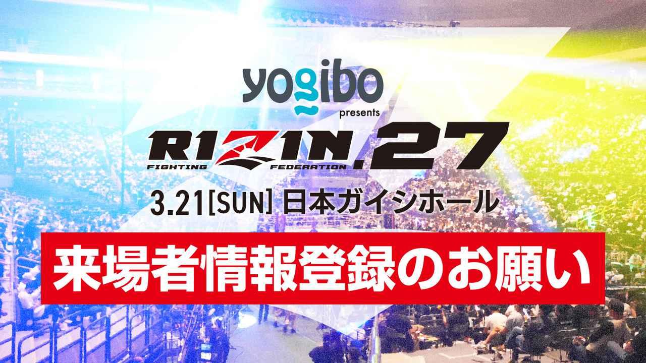 画像: Yogibo presents RIZIN.27 日本ガイシホール大会 来場者情報登録フォーム