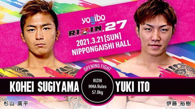 画像: OPENING FIGHT/杉⼭廣平 vs. 伊藤裕樹