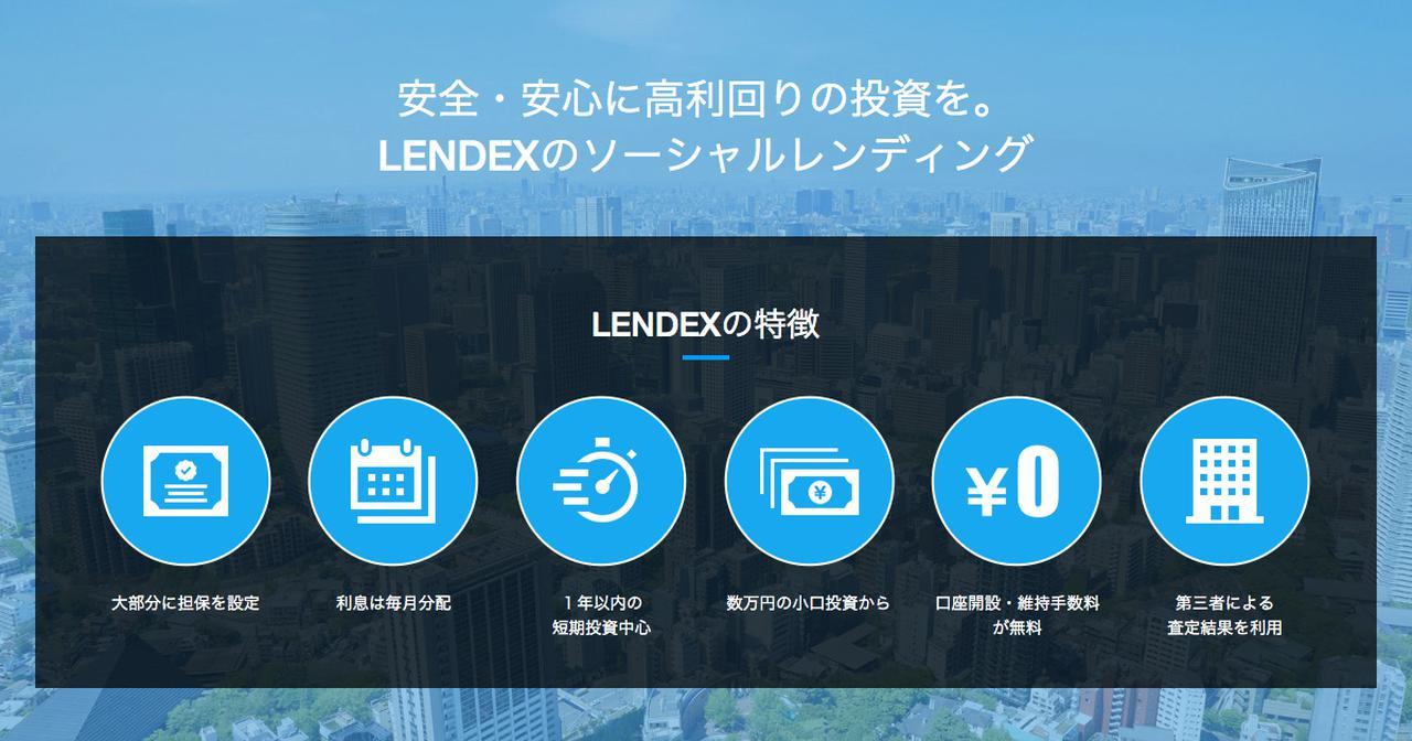 画像: LENDEX