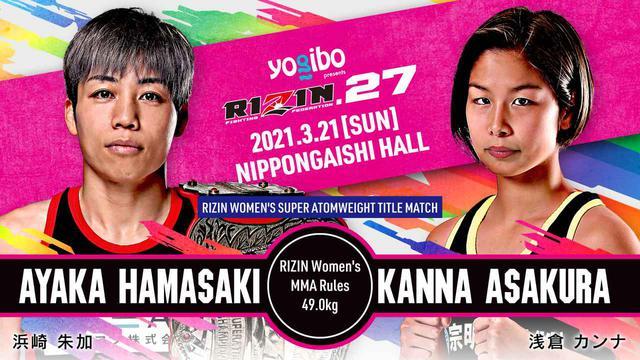 画像: 女子スーパーアトム級タイトルマッチ/浜崎朱加 vs. 浅倉カンナ