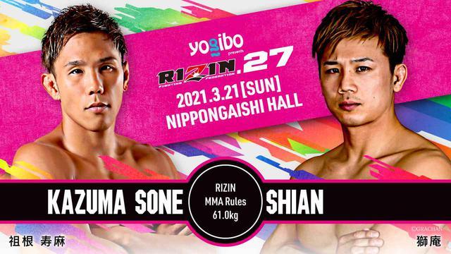 画像: Kazuma Sone vs Shian