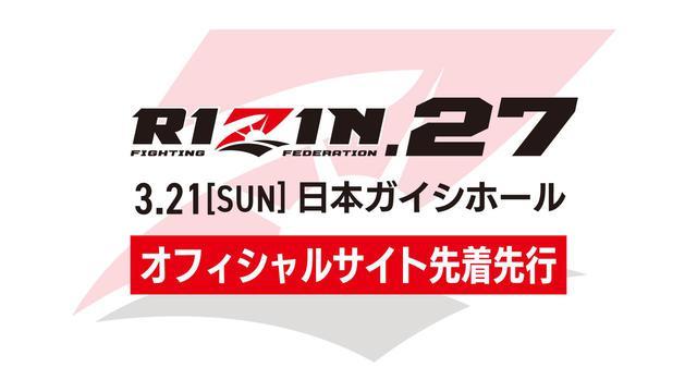 画像: 2/8(月)12時より受付スタート!RIZIN.27 オフィシャルサイト先着先行チケット - RIZIN FIGHTING FEDERATION オフィシャルサイト