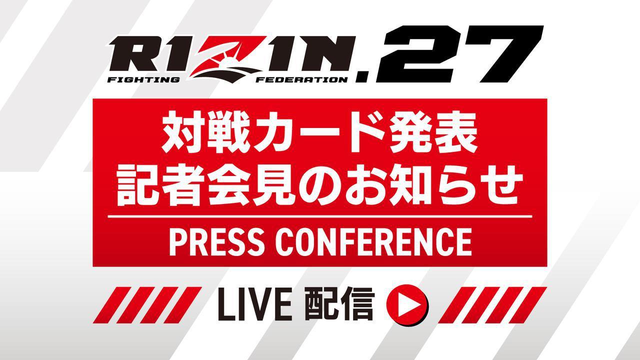 画像: 2/12(金)15時よりLIVE配信!RIZIN.27 対戦カード発表記者会見のお知らせ - RIZIN FIGHTING FEDERATION オフィシャルサイト