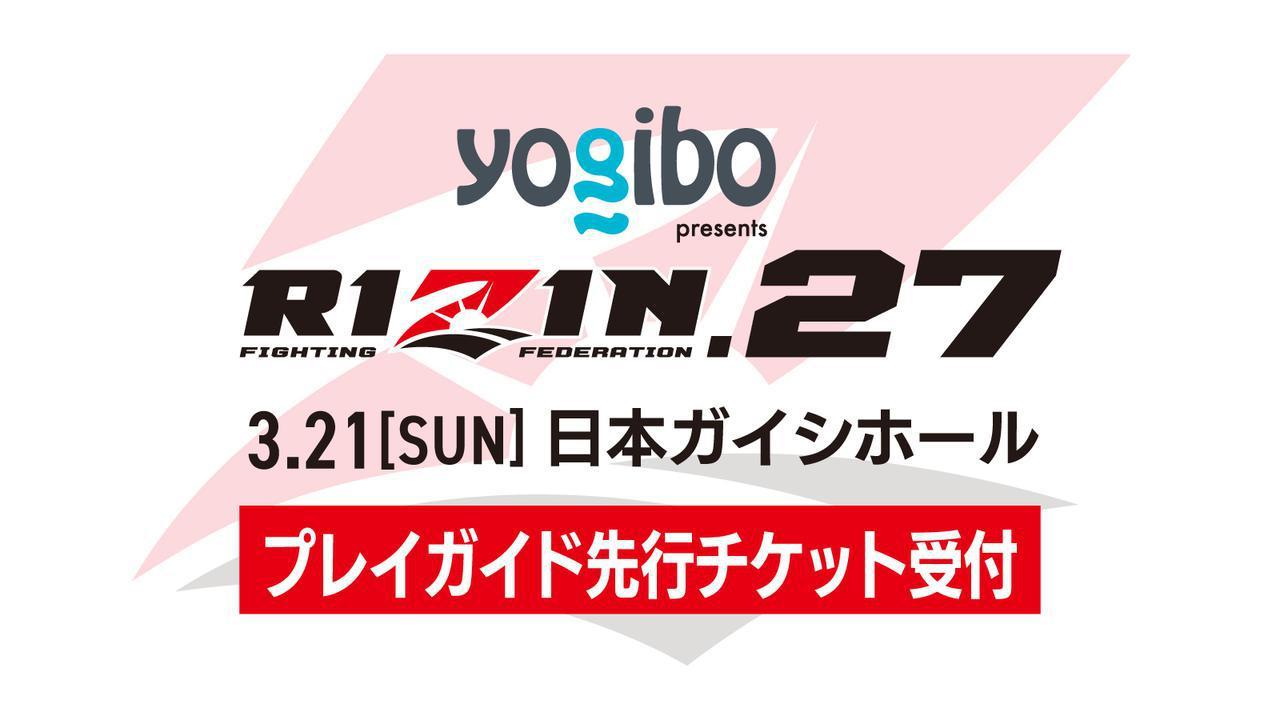 画像: 2/10(水)12時より受付スタート!Yogibo presents RIZIN.27 プレイガイド先行チケット - RIZIN FIGHTING FEDERATION オフィシャルサイト