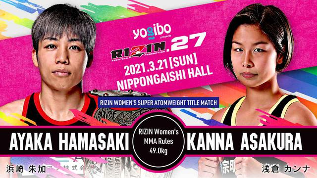 画像: Yogibo presents RIZIN.27 対戦カード