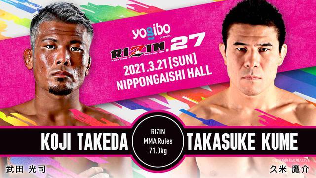 画像: Koji Takeda vs Takasuke Kume