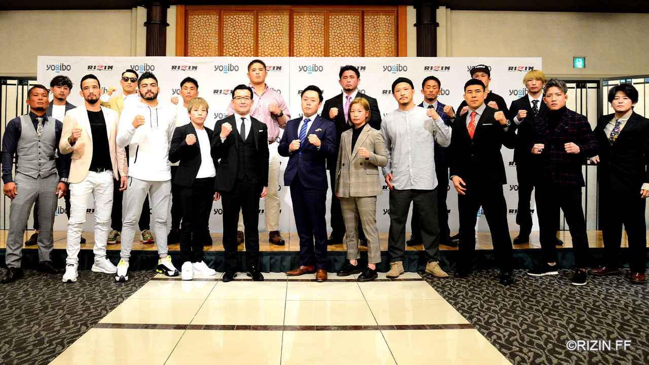 画像: 浜崎vs.浅倉のタイトルマッチ他、10カードを発表!Yogibo presents RIZIN.27 対戦カード発表記者会見 - RIZIN FIGHTING FEDERATION オフィシャルサイト