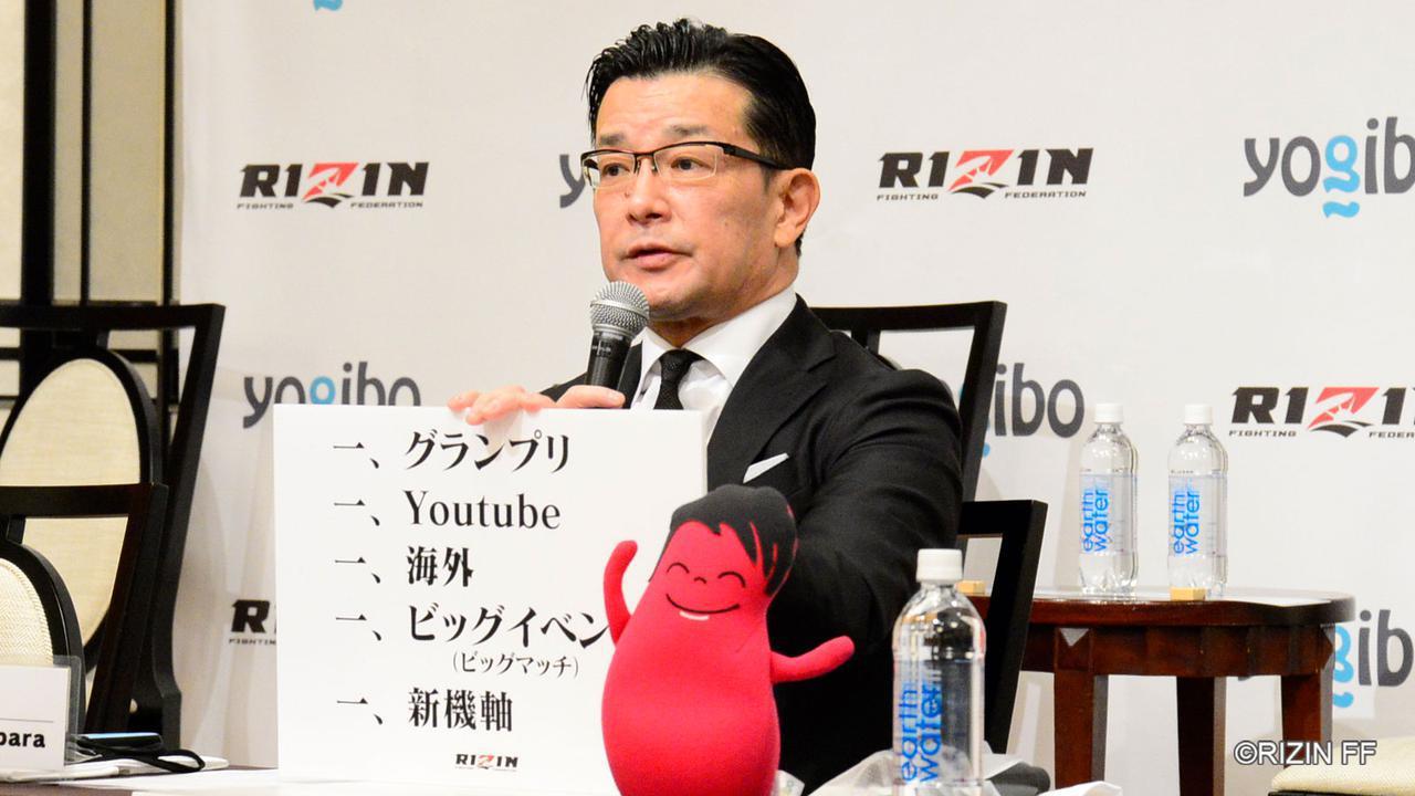 画像: March 14th Tokyo Dome event postponed, Yogibo presents RIZIN.27 takes place at the Nagoya Gaishi Hall. 16-man Bantamweight Japan Grand Prix & 8-man Featherweight tournaments announced.