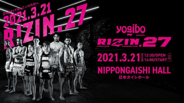 画像: Yogibo presents RIZIN.27 INFORMATION - RIZIN FIGHTING FEDERATION オフィシャルサイト