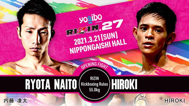 画像1: 3 kickboxing bouts added to the RIZIN 27 event, including former K-1 star TAIGA