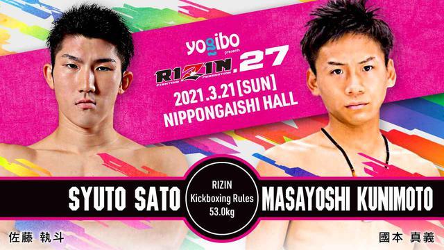 画像: Syuto Sato vs Masayoshi Kunimoto