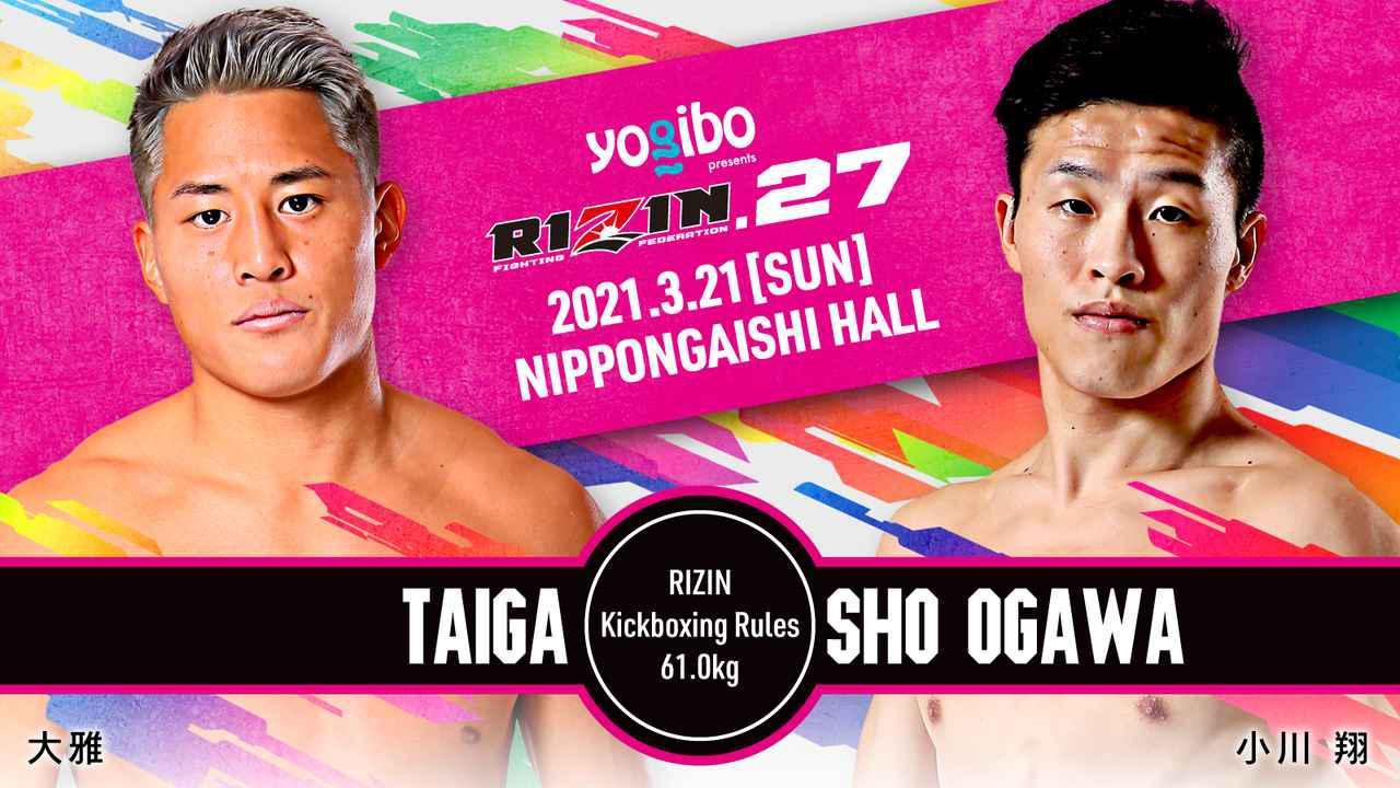 画像: 大雅vs.小川翔など、キック3カードが追加決定!Yogibo presents RIZIN.27 追加対戦カード - RIZIN FIGHTING FEDERATION オフィシャルサイト