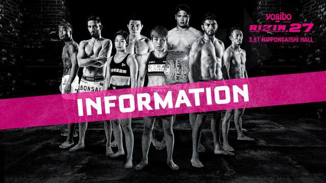 画像: Yogibo presents RIZIN.27 INFORMATION - RIZIN FIGHTING FEDERATION オフィシャルサイト