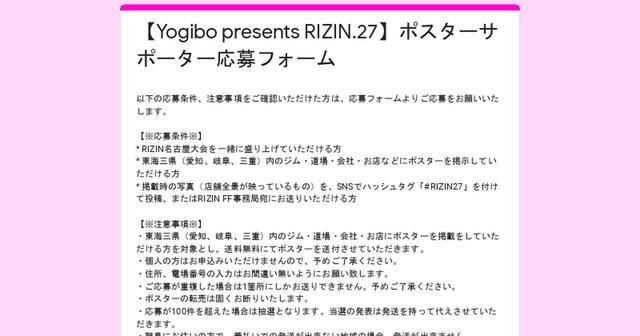 画像: 【Yogibo presentsRIZIN.27】ポスターサポーター応募フォーム