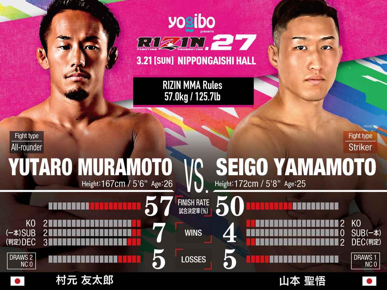 画像: 第5試合 スペシャルワンマッチ/村元友太郎 vs. 山本聖悟
