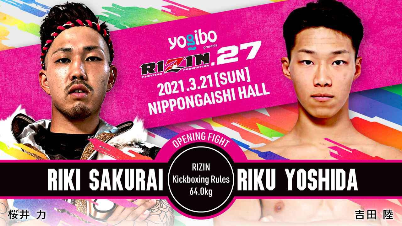 画像: OPENING FIGHT/桜井力 vs. 吉田陸
