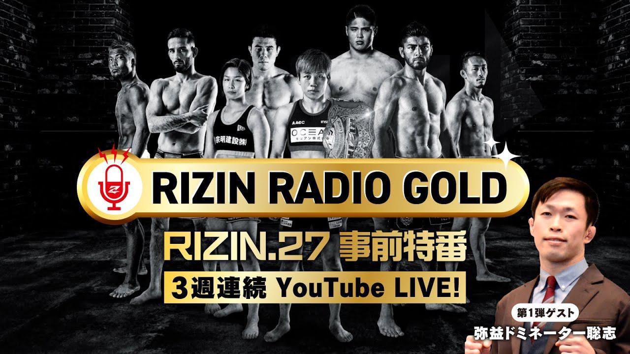 画像: 【RIZIN.27事前特番】RIZIN RADIO GOLD (2021/03/10) / ゲスト:XX youtu.be