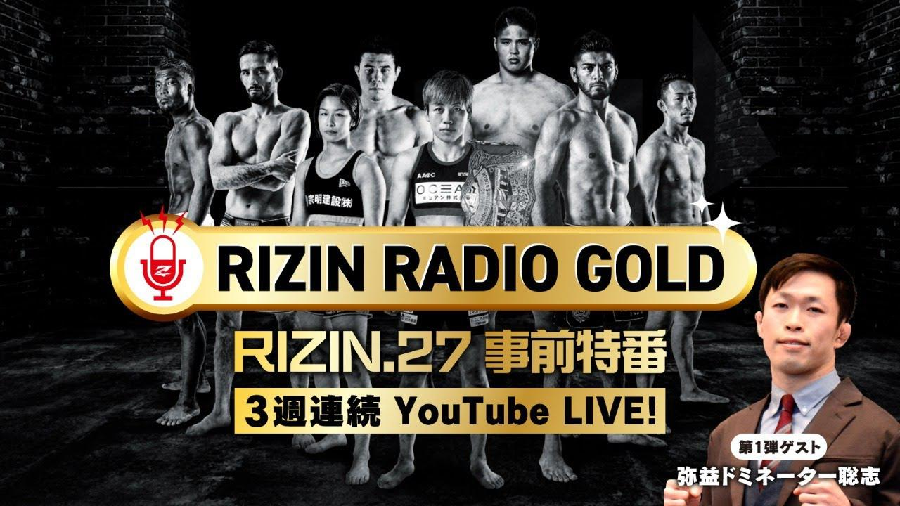 画像: 【RIZIN.27事前特番】RIZIN RADIO GOLD (2021/03/03) / ゲスト:弥益ドミネーター聡志 youtu.be