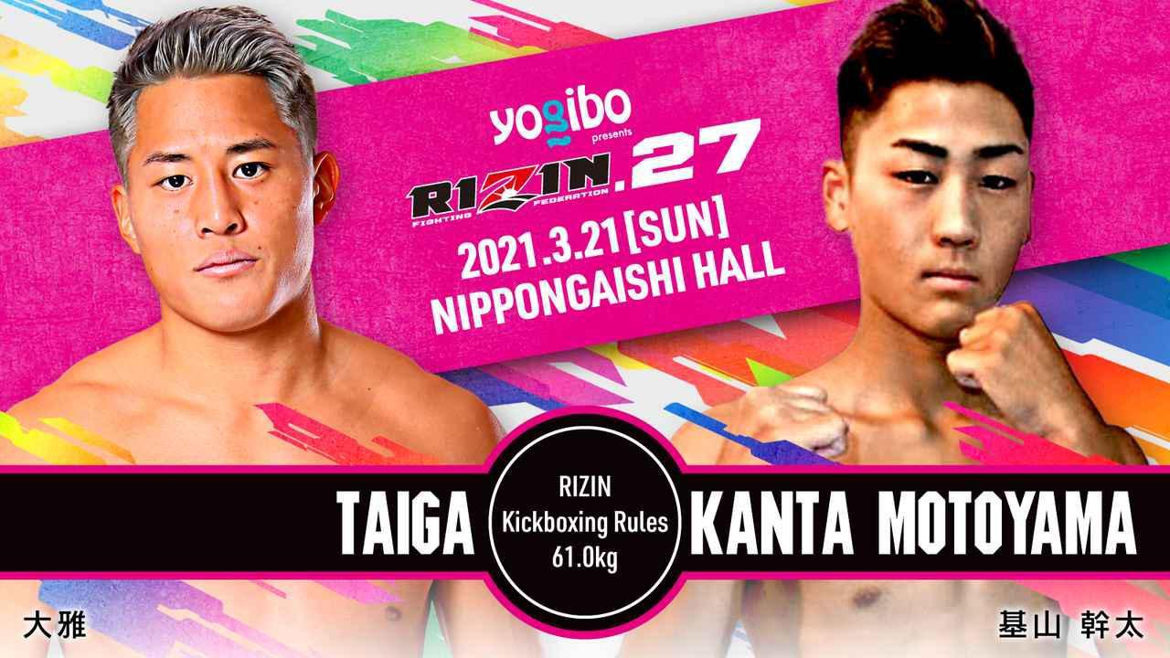 画像: 大雅の対戦相手が変更!追加1カードも決定!Yogibo presents RIZIN.27 対戦カード - RIZIN FIGHTING FEDERATION オフィシャルサイト